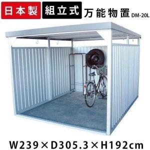 物置 小屋 自転車 屋外 収納 サイクルハウス サイクルガレージ  万能物置 ロング シルバー DM-20Ln ダイマツ (代引不可)(TD)|petkan