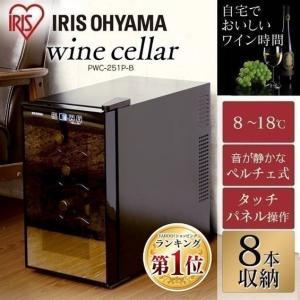 ワインセラー 家庭用 8本 ミラーガラス おしゃれ 1ドア ワインクーラー 家庭用ワインセラー ペル...