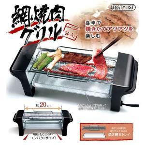 D-STYLIST 網焼肉グリル KK-00407 ピーナッツクラブ 網焼き 焼肉 ホットプレート コンパクト 卓上 (D)|petkan