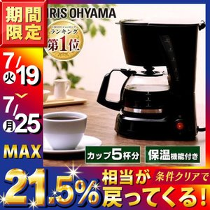 (メガセール)コーヒーメーカー コーヒーマシン おしゃれ コ...