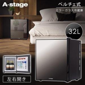 冷蔵庫 1ドア冷蔵庫 32L ミラーガラスドア ブラック コ...