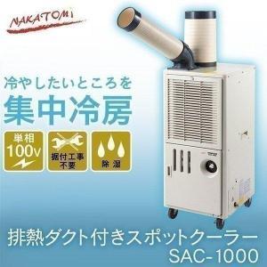 スポットクーラー 業務用 冷房 エアコン ナカトミ 排熱ダクト付きスポットクーラー SAC-1000 ナカトミ (D)|petkan