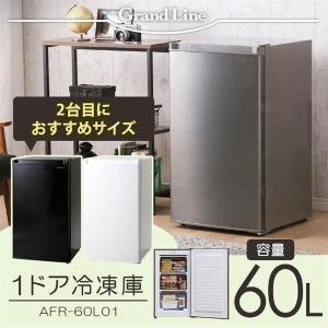 冷凍庫 キッチン家電 小型  一人暮らし 小型 一人暮らし用 小型冷蔵庫Grand-Line 1ドア冷凍庫 60L シルバー AFR-60L01SL (D):予約品|petkan