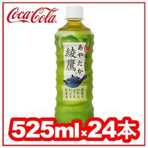 綾鷹 お茶 525mlPET 24本セット コ...の関連商品4