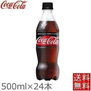 (24本セット) コカ・コーラ ゼロシュガー 500ml PET 送料無料 炭酸 ジュース ケース まとめ買い コカコーラ 代引不可 日時指定不可|megastore PayPayモール店