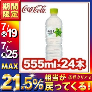 い・ろ・は・す いろはす 24本セット 水 555mlPET コカ・コーラ コカコーラ (代引不可)(TD)