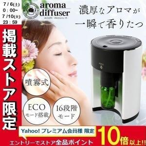 アロマディフューザー PRD180405 ヒロコーポレーション (D)水を使わない アロマ 香り 癒し 卓上 シンプル コンパクト|petkan