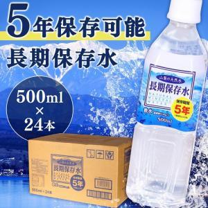 災害時の飲料用水や普段の飲み物としてはもちろん、料理や赤ちゃんのミルク用の水としてもお使いいただけま...