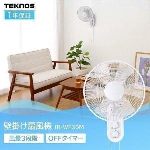 扇風機 おしゃれ 壁掛け TEKNOS 30cm メカ式壁掛け扇風機 ホワイト IR-WF30M TEKNOS (D)|megastore PayPayモール店