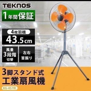 工場扇 床置き 工場扇風機 工業扇風機 工業扇 スタンド式 体育館 工場 KG-457RI TEKNOS(あすつく)|petkan
