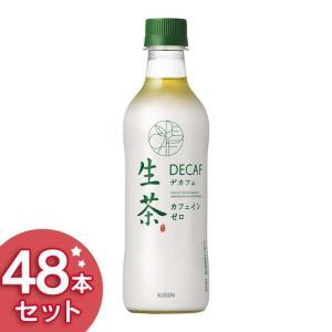 (48本入)キリン 生茶デカフェ 430mlPET   キリンビバレッジ (D)KIRIN お茶 緑茶 セット ペットボトル 飲み物|petkan