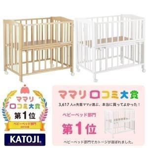 ベビーベッド ミニベッド カトージ KATOJI ガード 折りたたみ 折り畳み おしゃれ 赤ちゃん ...