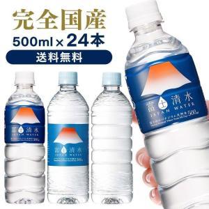 ミネラルウォーター 富士清水JAPANWATER 500ml 24本入 ミツウロコ