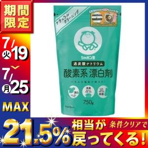 酸素系なのでツーンとした嫌な臭いがせず、色柄もののお洗濯にもご使用いただけます。 洗濯やシミ抜きだけ...