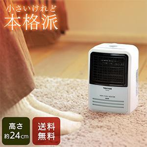ファンヒーター 小型 おしゃれ 足元 電気 暖房器具 TEKNOS ミニファンヒーター ホワイト T...