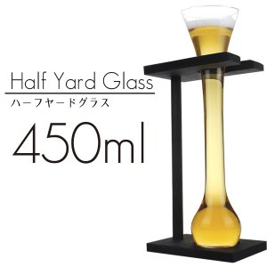 ハーフヤードグラス 450ml  7984 SIS (D)