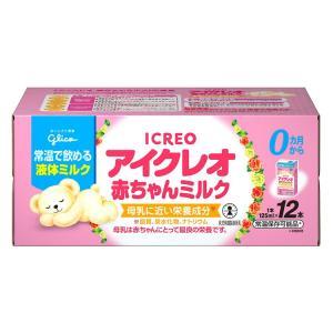 アイクレオ 赤ちゃんミルク 125ml ケース 江崎グリコ (D)