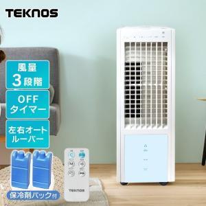 冷風扇 冷風扇風機 タワー型 TEKNOS リモコン付イオン冷風扇 タイマー付き ホワイト IR-CF70I TEKNOS|megastore PayPayモール店