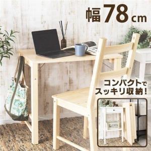 デスク おしゃれ 収納 パソコンデスク サイドテーブル テーブル 折りたたみ 机 折り畳み 天然木 ...