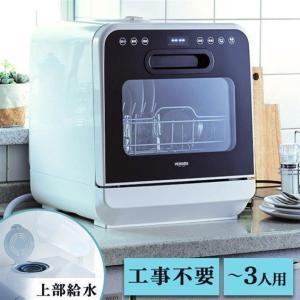 食器洗い乾燥機 工事不要 コンパクト 食洗器約3人用 ホワイト 食器洗い機 食器乾燥機 工事不要 据...