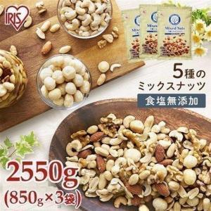 ミックスナッツ ナッツ 850g 3個セット 5種入り 送料無料 食塩無添加 アーモンド カシューナッツ マカダミア ピーナッツ クルミ