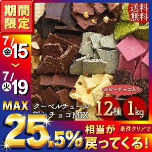 チョコ 割れチョコ クーベルチュール 割れチョコミックス 12種 1kg 6002|megastore PayPayモール店