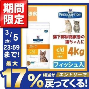 ヒルズ 猫 療法食 c/d マルチケア フィッシュ入り 4kg 食事療法食 プリスクリプション ダイ...