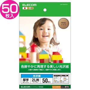 光沢紙 美しい光沢紙 2L判 50枚 EJK-...の関連商品8