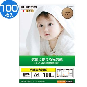 光沢紙 手軽な光沢紙 A4 100枚 EJK-...の関連商品4