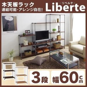Liberte リベルテ ラック スチールラック オープンラック ディスプレイラック シェルフ 棚 収納棚 3段|petkan