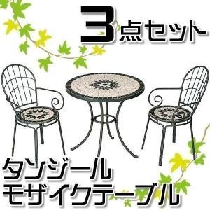 ガーデンテーブルセット おしゃれ 3点セット HQ-M11SG|petkan