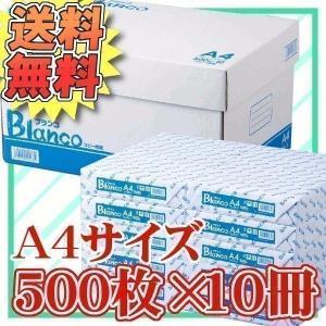 (タイムセール)プリンタ用紙 プリンター用紙 Blanco コピー用紙 A4 5000枚 500枚*10冊 送料無料 A4