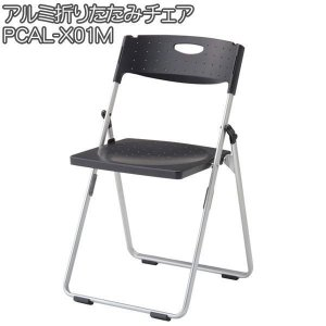 アルミ折りたたみチェア レギュラータイプ CAL-X01M ブラック(T) 椅子 いす イス 折り畳み