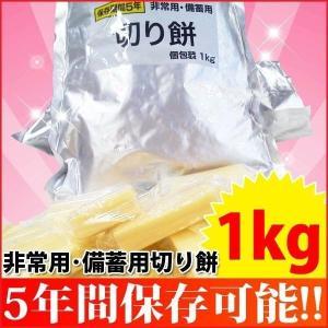 非常食 保存食 備蓄用切り餅1kg