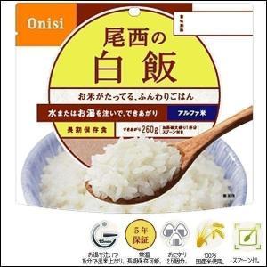非常食 保存食 尾西のアルファ米 白飯 1食分...の関連商品3