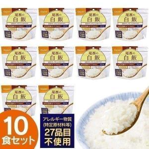 非常食 保存食 尾西 アルファ米 白飯 10食セット ごはん ご飯 避難グッズ 尾西食品 101SE