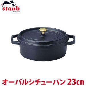 ストウブ 鍋 オーバルシチューパン 23cm 黒 RST-35(送料無料)