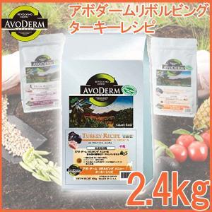 アボダーム リボルビング ターキーレシピ 2.4kg