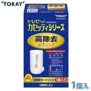 浄水器 カートリッジ トレビーノ TORAY ...の関連商品3