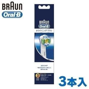 ブラウン 電動歯ブラシ 替ブラシ ステインケア3本入