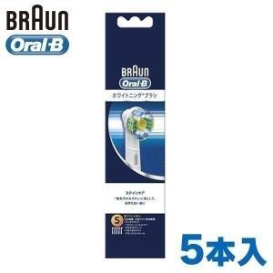 ブラウン 電動歯ブラシ 替ブラシ ステインケア5本入