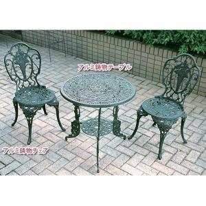 ガーデンテーブル セット ガーデン アルミ鋳物 ガーデンセット 鋳物テーブル 3点セット テーブル+チェア2脚 13035 ジャービス商事 【代引不可】|petkan