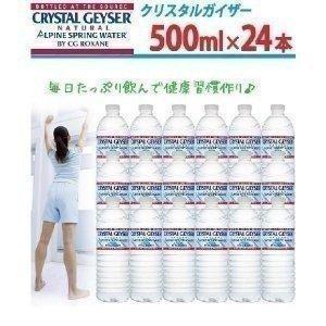 クリスタルガイザー 500ml*24本...