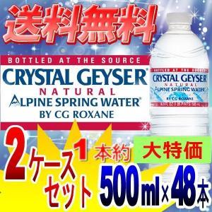 クリスタルガイザー 500ml*48本入 ミネラルウォーター 水...