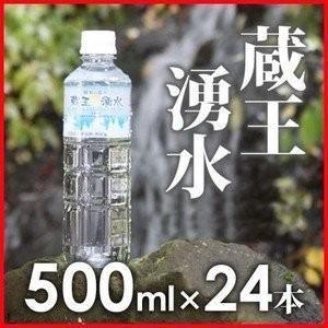 天然水 蔵王湧水 500ml*24本入 ミネラルウォーター 水