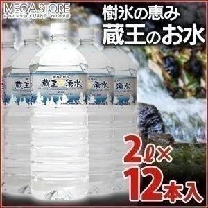 蔵王湧水 2L*12本入 天然水 ミネラルウォーター 水...