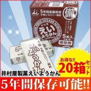 非常食 保存食 井村屋製菓 えいようかん 1箱...の関連商品9