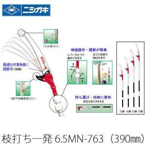 枝打ち一発 6.5MN-763(390mm)ニシガキの商品画像