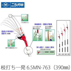 枝打ち一発 6.5MN-763(390mm)ニシガキの詳細画像1