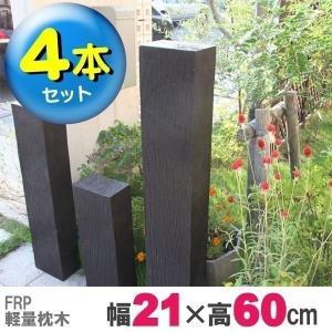 4本セット FRP軽量枕木613新 JJFRP613|petkan